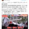 テレビ朝日の偏向報道がひどいと話題。安倍総理へのヤジ→「ヤジくらい我慢しろ」、野党へのヤジ→「組織だった選挙妨害だ!」