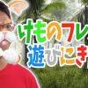 マックスむらい氏の動画にふるる(築田行子さん)とコウテイ(根本流風さん)が登場!