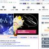 佐賀県、ロケット団員を募集!(;・∀・)サイトを完全にジャック!