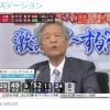 自民圧勝で田原総一朗氏が司会の立場を忘れ、自分の感情を優先して暴走