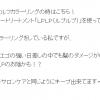 武田久美子さんも紹介ヘアカラートリートメント「LPLP」について