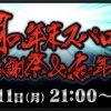 スパロボ最新作が2017年12月11日(月)発表!?