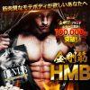 金剛筋HMBが金剛筋シャツから発売開始