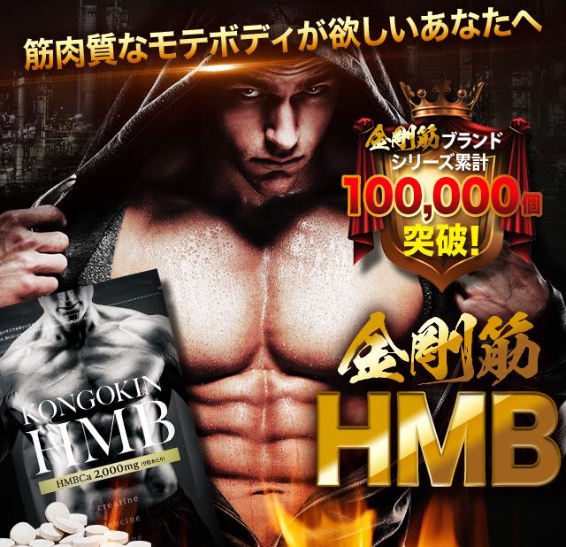 金剛筋HMB