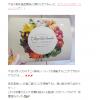 アメブロの人気ブロガー桃ちゃんおすすめ スムージー「セブンデイズカラースムージー」の記事について