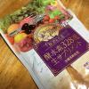 たんぽぽがダイエットに成功したサプリ「酵水素328」について