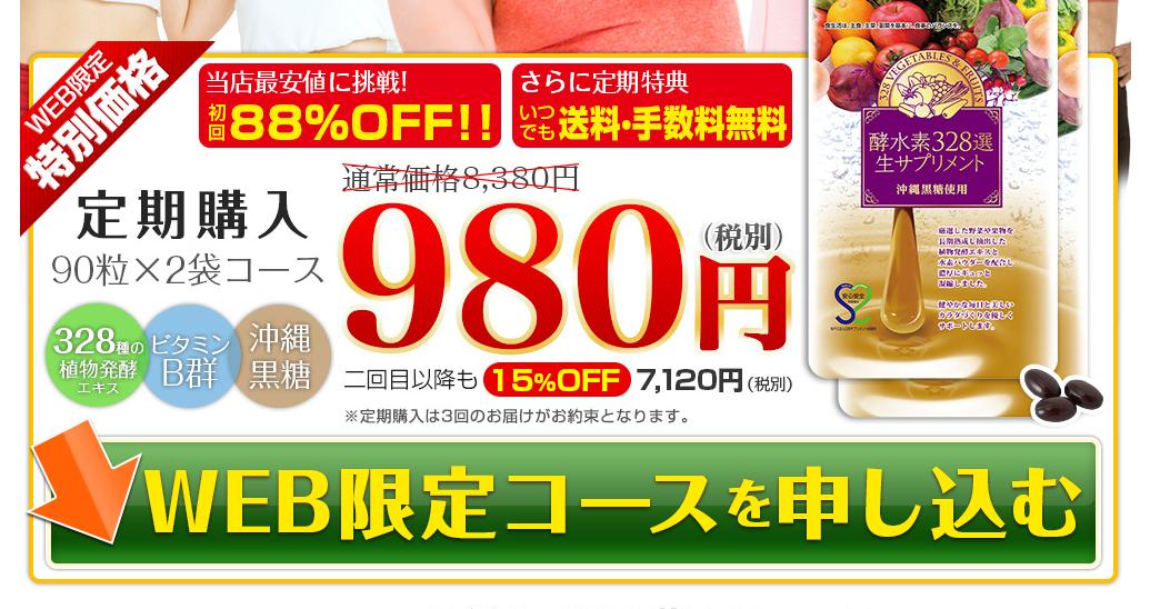 酵水素生サプリメント980円サイト