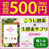 麹酵素サプリ 効果のあるものおすすめまとめ300円~