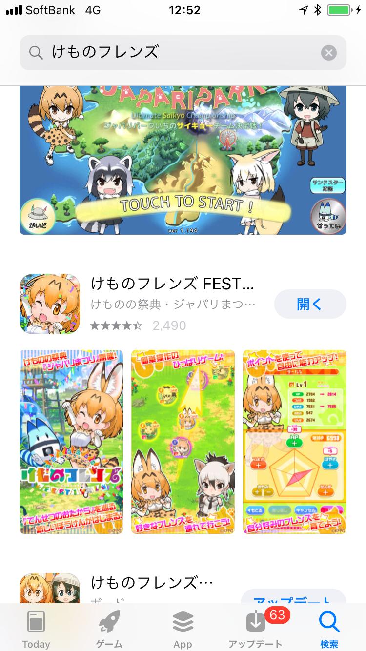 けものフレンズフェスティバル