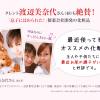 渡辺美奈代さんもおすすめ化粧品トライアル「ブライトエイジ」1400円
