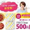 中澤裕子さんもおすすめダイエットサプリ「ラクビ」初回モニター500円