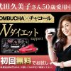 ビークレンズとは(B-CLEANSE)武田久美子さんイメージモデルのダイエットコンブチャドリンクです。