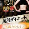 矢口真里さんもダイエットに成功!ダイエットサプリ「コンブチャ生サプリメント」(初回980円~)