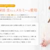 保田圭さんもおすすめ葉酸サプリのメルミー葉酸が55%OFF