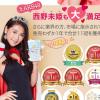西野未姫さんのダイエットサプリ菌活生サプリが480円、関連記事まとめ