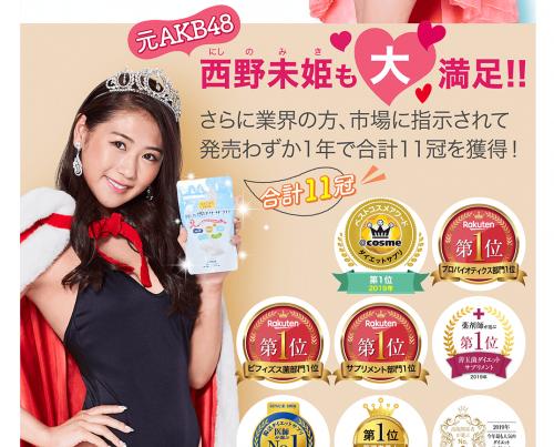 西野未姫さんのダイエットサプリ菌活生サプリが480円、関連記事まとめ ...