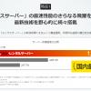 wpXシン・レンタルサーバー【エックスサーバー新サービス】はおすすめですよ!
