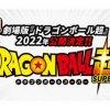 2022年ドラゴンボール超劇場版のタイトルが公開