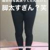 まぁみ(小田愛実)さんもインスタでおすすめ脚やせ、着圧レギンス、グラマラスパッツ