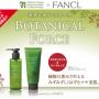 ボタニカル フォース セブン-イレブンの化粧品が人気です。