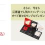 江原道のファンデーションが全て使えるお試しが1,080円