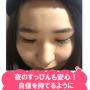 まゆ毛を生やす!眉毛美容液「マユライズ」が980円で人気