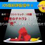 おすすめiosアドベンチャーアプリ「ゴーストトリック」