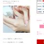 後藤真希さん紹介の化粧下地「MIMURA SMOOTH SKIN COVER」について