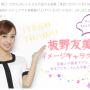 板野友美のサロン【キレイモ】芸能人・モデル御用達が初回無料