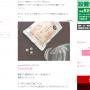 後藤真希さん(ゴマキ)がインスタ・ブログで紹介したサプリメント