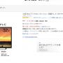 32型TV(レボリューション)を買った感想。