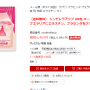 シンデレラアップ楽天⇒6,986円が1,000円です。(ランキング1位)